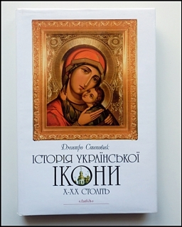 Stepovyk Dmytro - A History of Ukrainian ICON in the 10th-20th Centuries